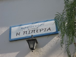 Restaurang Piperia i bergsbyn Pefki...
